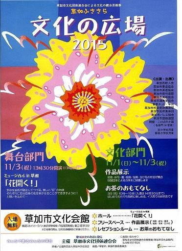 2015文化の広場_表.jpg