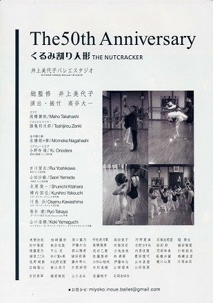 nutcracker_裏.jpg